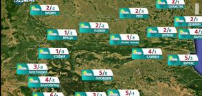 Прогноза за времето на NOVA NEWS (13.01.2021 - 14:00)