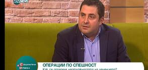 Д-р Асен Келчев: Забраната на плановите операции затруднява хората с хронични заболявания