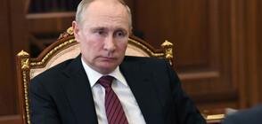 Путин е готов да разговаря със Зеленски в Москва