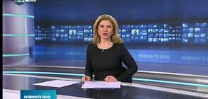 Новините на NOVA NEWS (18.01.2021 - 14:00)