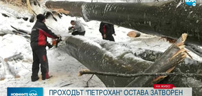 """Проходът """"Петрохан"""" остава затворен"""