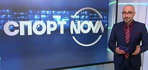 Спортни новини на NOVA NEWS (19.01.2021 - 21:00)