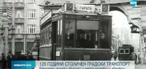Безплатни обиколки с ретро трамваи и автобуси в София