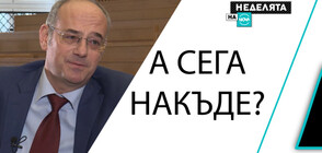 За България – като за България