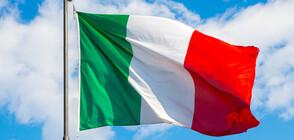 ПОЛИТИЧЕСКА КРИЗА: Управляващата коалиция в Италия се разпада