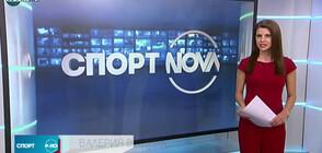 Спортни новини на NOVA NEWS (14.01.2021 - 21:00)