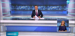 Новините на NOVA (14.01.2021 - късна)