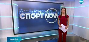 Спортни новини (14.01.2021 - късна)