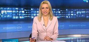 Новините на NOVA (15.01.2021 - 6.30)