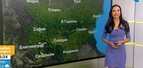 Прогноза за времето (15.01.2021 - сутрешна)
