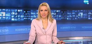 Новините на NOVA (15.01.2021 - 7.00)