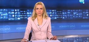 Новините на NOVA (15.01.2021 - 8.00)