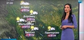 Прогноза за времето (15.01.2021 - обедна)