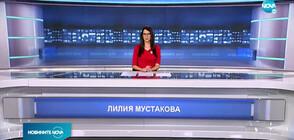 Новините на NOVA (15.01.2021 - обедна)