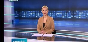 Новините на NOVA NEWS (15.01.2021 - 14:00)