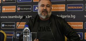 Новият селекционер на националния отбор по футбол обяви целите си