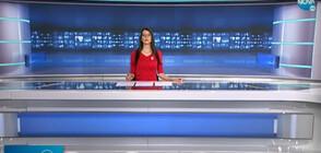 Новините на NOVA (15.01.2021 - следобедна)