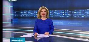 Новините на NOVA NEWS (15.01.2021 - 18:00)