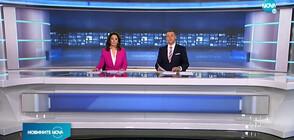 Новините на NOVA (15.01.2021 - централна)