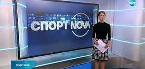 Спортни новини (15.01.2021 - централна)