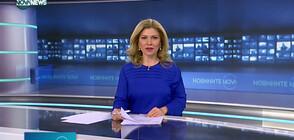 Новините на NOVA NEWS (15.01.2021 - 21:00)