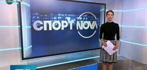 Спортни новини на NOVA NEWS (15.01.2021 - 21:00)