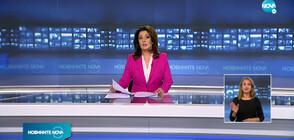Новините на NOVA (15.01.2021 - късна)
