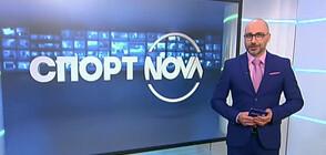 Спортни новини (16.01.2021 - обедна)