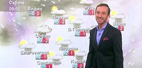 Прогноза за времето (16.01.2021 - централна)