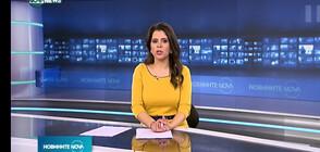 Новините на NOVA NEWS (16.01.2021 - 14:00)