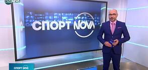 Спортни новини на NOVA NEWS (16.01.2021 - 14:00)