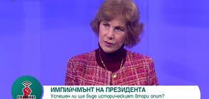 Елена Поптодорова: В САЩ продължава да има тежък расов проблем