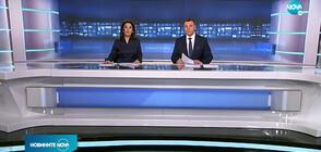 Новините на NOVA (16.01.2021 - централна)