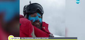 Атанас Скатов от върха на света