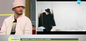 Боро Първи за дуета с Мариус Куркински