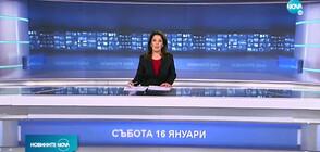 Новините на NOVA (17.01.2021 - обедна)