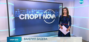 Спортни новини (17.01.2021 - обедна)
