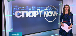 Спортни новини на NOVA NEWS (17.01.2021 - 14:00)