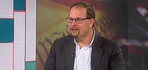Кенет Лефковиц: Има планове за провокации при встъпването на Байдън в длъжност