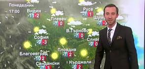 Прогноза за времето (17.01.2021 - централна)