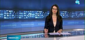 Новините на NOVA (18.01.2021 - 7.00)