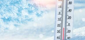 България остава в плен на студеното време