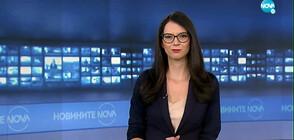 Новините на NOVA (18.01.2021 - 8.00)