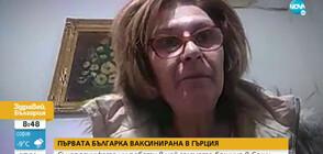 Първата ваксинирана българка в Гърция (ВИДЕО)