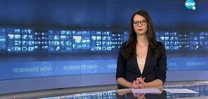 Новините на NOVA (18.01.2021 - 9.00)