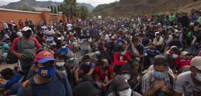 Спряха керван от 7000 мигранти, отправили се към САЩ