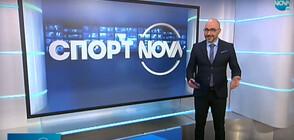 Спортни новини (18.01.2021 - обедна)