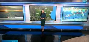 Прогноза за времето (18.01.2021 - обедна)