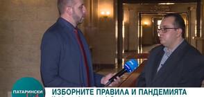"""""""Патарински Live"""": Изборните правила и пандемията"""