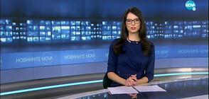 Новините на NOVA (19.01.2021 - 7.00)